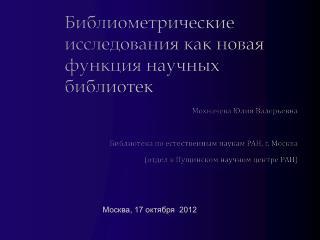Библиометрические исследования как новая функция научных библиотек