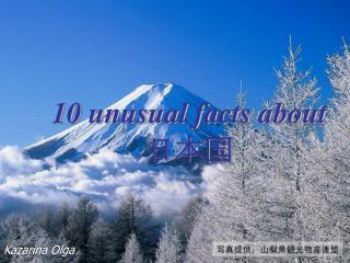 10 unusual facts about 日本国