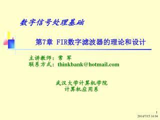 数字信号处理基础 第 7 章  FIR 数字滤波器的理论和设计