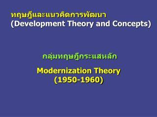 Modernization Theory 1950-1960