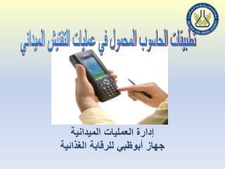 إدارة العمليات الميدانية جهاز أبوظبي للرقابة الغذائية