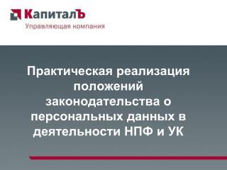 Практическая реализация положений законодательства о персональных данных в деятельности НПФ и УК