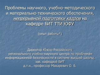 Комплексная подготовка кадров в ТТИ ЮФУ (2000  –  2011 гг.) (схема известна и реализована в полном объеме)