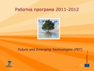 Работна програма  2011-2012