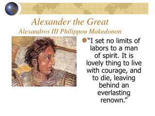 Alexander the Great Alexandros III Philippou Makedonon