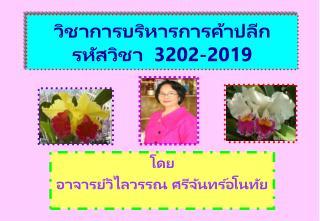 วิชาการบริหารการค้าปลีก รหัสวิชา  3202-2019