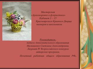 Мастерская «Аранжировка и флористика» Кабинет 1 – 15                   Красноярского Краевого Дворца      пионеров и шк
