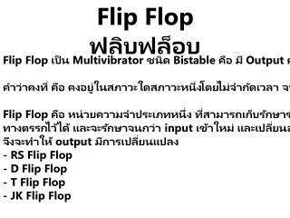 Flip Flop ฟลิบฟล็อบ