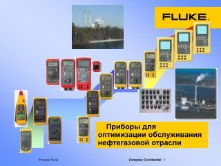 Приборы для оптимизации обслуживания нефтегазовой отрасли