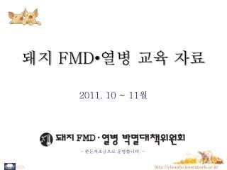 돼지  FMD• 열병 교육 자료