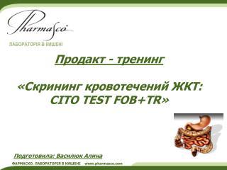 Продакт - тренинг «Скрининг кровотечений ЖКТ:  CITO TEST FOB+TR »