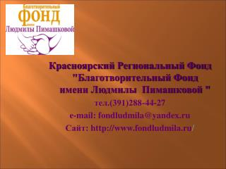 Красноярский Региональный Фонд