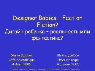 Designer Babies – Fact or Fiction? Дизайн ребенка – реальность или фантастика?