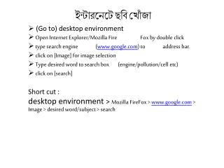 ইন্টারনেটে ছবি খোঁজা  (Go to) desktop environment  Open Internet Explorer/Mozilla Fire 	Fox by double click