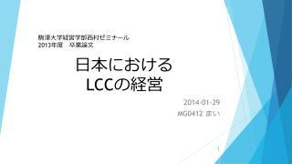 駒澤大学経営学部西村ゼミナール 2013 年度 卒業 論文 日本における LCC の経営