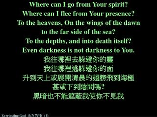 Everlasting God   永在的神 (1)