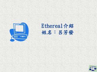 Ethereal 介紹 姓名:呂芳發