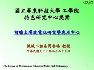 國立屏東科技大學 工學院 特色研究中心提案
