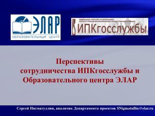 Перспективы  сотрудничества ИПКгосслужбы и Образовательного центра ЭЛАР
