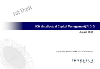 ICM (Intellectual Capital Management) 의 이해