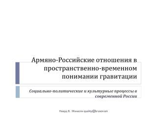 Армяно-Российские отношения в пространственно-временном понимании гравитации