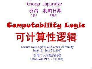 Computability Logic 可计算性逻辑