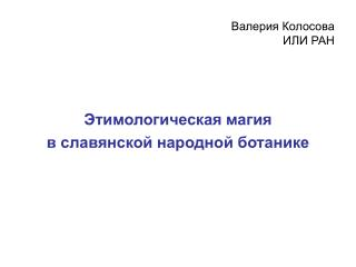 Валерия Колосова ИЛИ РАН