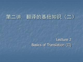 第二讲  翻译的基础知识(二)