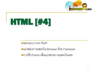 HTML [#4]