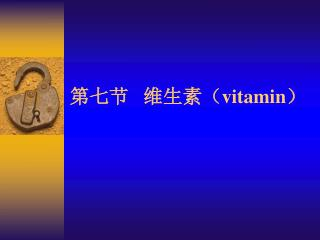第七节   维生素( vitamin )