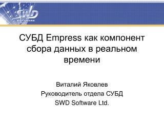 ????  Empress  ??? ????????? ????? ?????? ? ???????? ???????