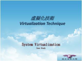 虛擬化技術 Virtualization Technique