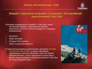 Emirates visit Australia pass - EVAP