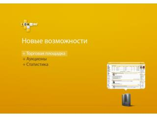 Электронная торговая площадка  IDK.ru