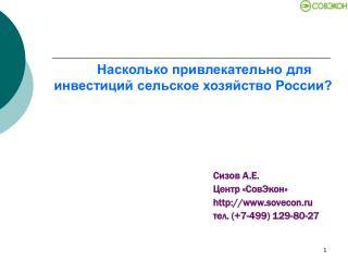 Насколько привлекательно для инвестиций сельское хозяйство России?