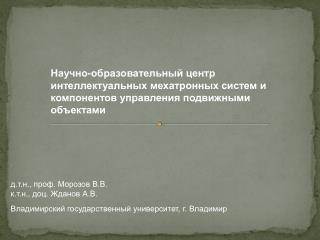 д.т.н., проф. Морозов В.В. к.т.н., доц. Жданов А.В. Владимирский государственный университет, г. Владимир