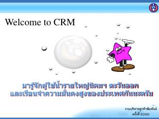 Welcome to CRM
