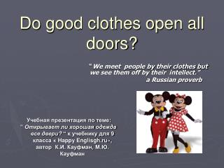 Do good clothes open all doors?