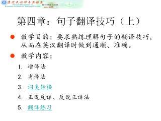 第四章:句子翻译技巧(上)