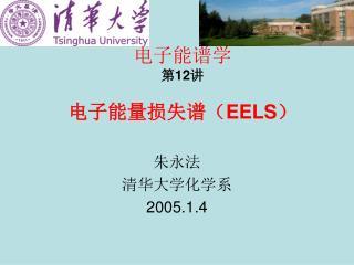 电子能谱学 第 12 讲 电子能量损失谱( EELS )
