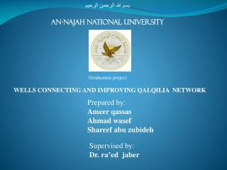 بسم الله الرحمن الرحيم An-najah national university