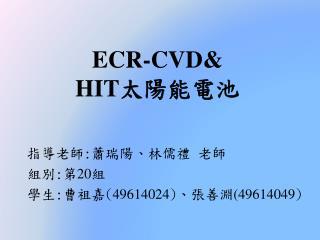 ECR-CVD& HIT ?????