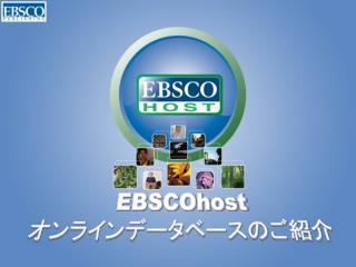 EBSCOhost オンラインデータベースのご紹介