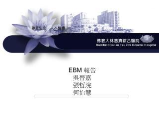 EBM  報告 吳晉嘉 張哲浣 何怡慧