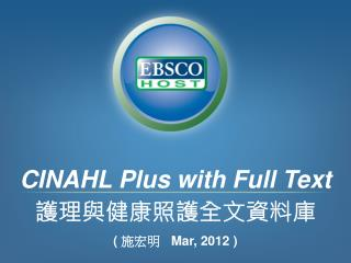CINAHL Plus with Full Text ???????????? (  ???    Mar, 2012 )