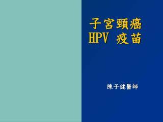 子宮頸癌 HPV  疫苗
