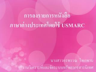 การลงรายการหนังสือภาษาต่างประเทศโดยใช้  USMARC