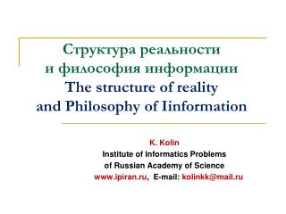 K. Kolin Institute of Informatics Problems of Russian Academy of Science