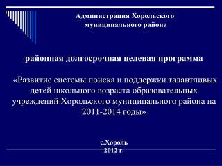 Администрация Хорольского  муниципального района