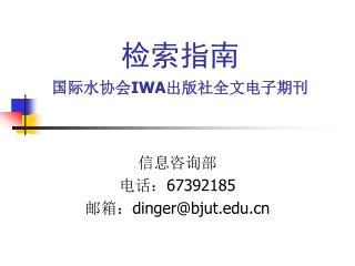 检索指南 国际水协会 IWA 出版社全文电子期刊